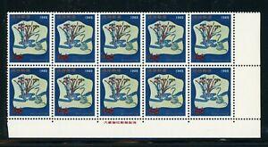 RYUKYU ISLANDS MNH IMPRINT BLOCK: Scott #129 1½c New Year 1965 CV$4+