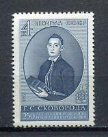 29459) Russia 1972 MNH New Skovoroda 1v. Scott #4034