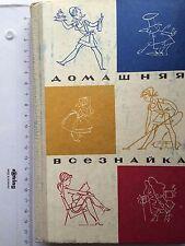 Russian Book Russische Bücher Домашняя всезнайка.Кухня,рецепты..Ностальгия 1973