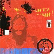 Smashing Pumpkins, Thirty Three, NEW/MINT U.S. promo CD single