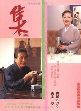 Shu - Antique Masterpieces Book #12 Japanese Antique Collection Book