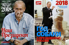 Set of 2 New Wall Calendars for 2018 with President VLADIMIR PUTIN. Great Gift