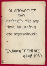 #36158 Greece 1969. Illegal brochure against the military dictatorship. Original