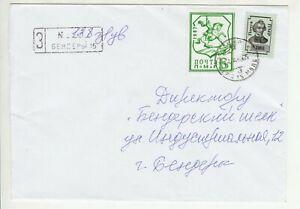 Transnistria , PMR , Pridnestrovie , 2005 , A.Suvorov , A.Suworow , used cover