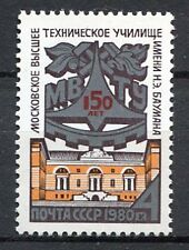 30255) RUSSIA 1980 MNH** Bauman Technological College - 1v.
