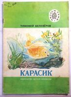 Children`s Book Paperback poetry Russian Soviet Illustrated Poems 1981