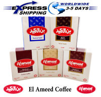 Al Ameed With,Without Cardamom Light / Dark / Mid & French Arabic Ground Coffee