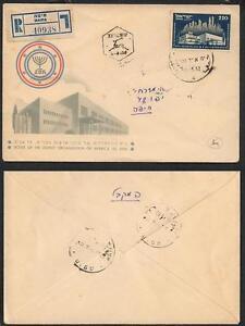 Israel 160 - 163, 1958, FDC,  #l483