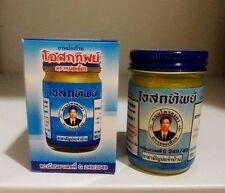 Free Ship 50g Kongka Herb Osodtip Yellow Balm Hmo Iang Brand  Relief of Muscular