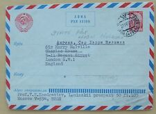 1961 Russia postal stationery cover to London
