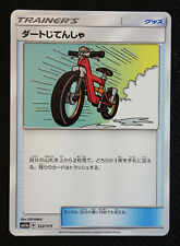 JAPANESE Pokemon Card Acro Bike 122/173 SM12a Tag All Stars NM/M