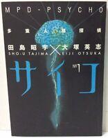 MPD PSYCHO, Vol. 1 Eiji Otsuka, Dark Horse English Manga - PaperBack Book - RARE
