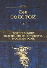 Толстой ВОЙНА И МИР В ОДНОМ ТОМЕ   russische   русские книги в германии