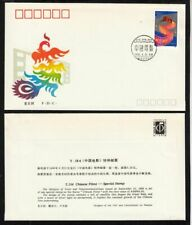 1990 China Chinese Film Industry SG#3693 MI#2319 SC#2294 FDC