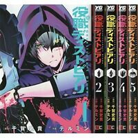 Manga Yakushoku Deisutopiari VOL.1-5 Comics Complete Set Japan Comic F/S