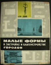 1964 Small architectural forms Soviet Russian architecture hard landscaping