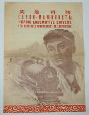 China Chinese movie Heroic Locomotive Drivers 1954 brochure