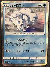 Pokemon Card Japanese Sun & Moon Promo Alolan Vulpix 052/SM-P