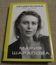Russian MARIA SHARAPOVA Unstoppable My Life book ШАРАПОВА НЕУДЕРЖИМАЯ photos NEW