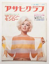 Marilyn Monroe / Japanese Vintage Mag Asahi Graph 1983