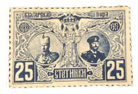 Bulgaria Stamps Scott #76 MINT,H,VF $55