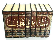 URDU: Maariful Quran 8 Volume Tafsir-Tafseer of the Quran-Mufti Shafi Usmani