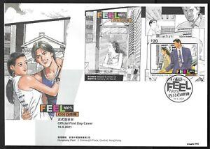 Hong Kong, China 2021 Feel 100% $20 S/S FDC Manga Award 百分百感覺