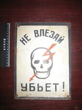 "Original Ussr Electric Sign "" Do not climb ! Will kill ! "". Safety engineering"