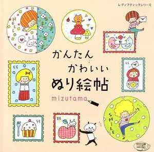 Coloring Book by Mizutama - Japanese Book
