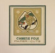 Vintage Chinese Folk Art Paper Cuts Cute Monkeys Amazing Colors/Gold Trim Set 6