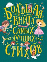 Большая книга самых лучших стихов Russian kids book