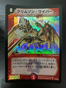 Duel Masters 2002 DM01 Base Set S7/S10 Super Rare Scarlet Skyterror Japanese