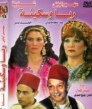 ARABIC DVD Raya W Skina play movie comedy shadyia ريا وسكينا