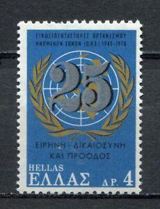 s2273) GREECE 1970 MNH** Nuovi** UNO 1v