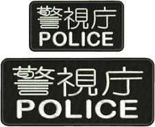 JAPANESE POLICE EMBROIDERY  PATCH 4X10 & 3X6 HOOK ON BACK BLK/WHITE