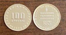 GREECE 500 DRACHMAI 1979 100 DRACHMAI 1978 SILVER COINS