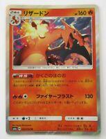 Pokemon Card Sun and Moon SM6a 003//053 R Charizard Holo Japanese Dragon Majesty