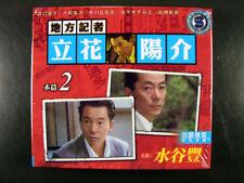 Japanese Drama Gekijo Chiho Kisha Yosuke Tachibana II