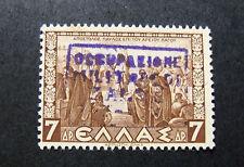 """ITALIA,ITALY Occupazione Militare 1941 ZANTE """" Mitologica OVP"""" 7d bruno MNH **."""
