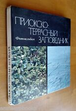 Prioksko-Terrasny Nature Reserve Moscow Region photo album In Russian 1975