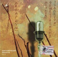 Akvarium - Muzyka Obschestvennyh Tualetov (CD)