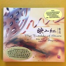 The Twinkle of Stars 映山紅 柴亮 Chai Liang Violin DSD CD 瑞鳴音樂 發燒小提琴 RMCD-1016