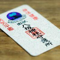 """Good luck charm /""""OMAMORI/"""" for everything  IKUTA KOBE JAPAN free shipping"""