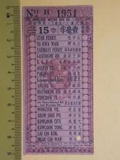 "Hong Kong 1930's ""The KMB Co. (1933) Ltd."" 15c Ticket No. ""H1951"" Rare"