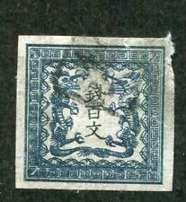 STAMP LOT OF JAPAN, SCOTT #2, USED , POSSIBLE FORGERY