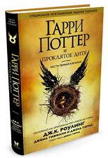 Гарри Поттер и проклятое дитя/Harry Potter and the Cursed Child/in Russian New!