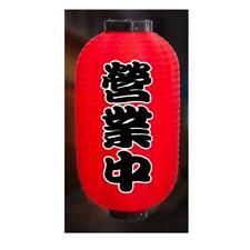 Chouchin - Lanterne Japonaise / Japanese Lantern - Eigyouchuu - x2