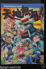 Tenchi Muyo Ryo-Ohki Special Episode Film Comic manga