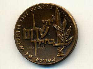 Israel State Medal:Bronze 1958 * Valour * 35mm * Never Issued-Trial Strike *