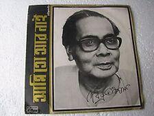 Rabindra Sangeet 3424-5147 Bengali LP Record India NM-1462